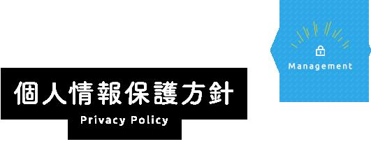 個人情報保護方針 | パラオで人気のオプショナルツアー - ロックアイランドツアーカンパニー(RITC)